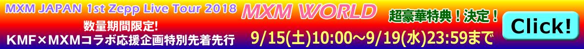 KMF×MXMコラボ応援企画特別先着先行